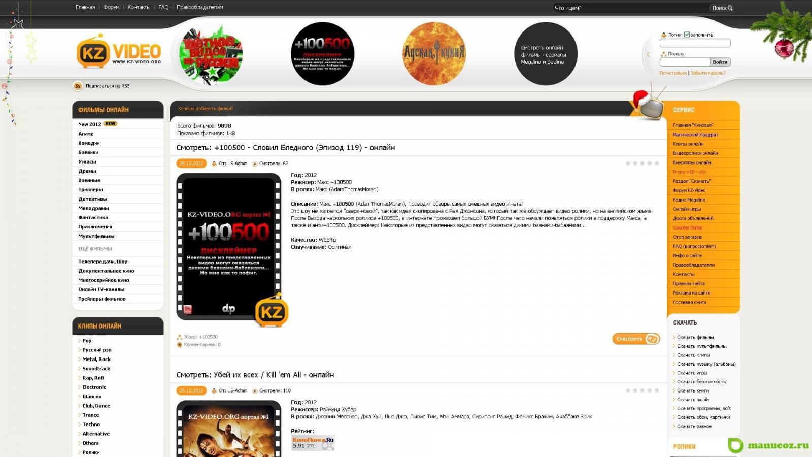 Скачать бесплатно шаблон сайта kinodosengorg (rip)